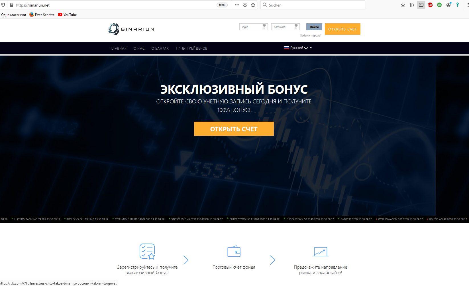Главная страница брокера Binariun