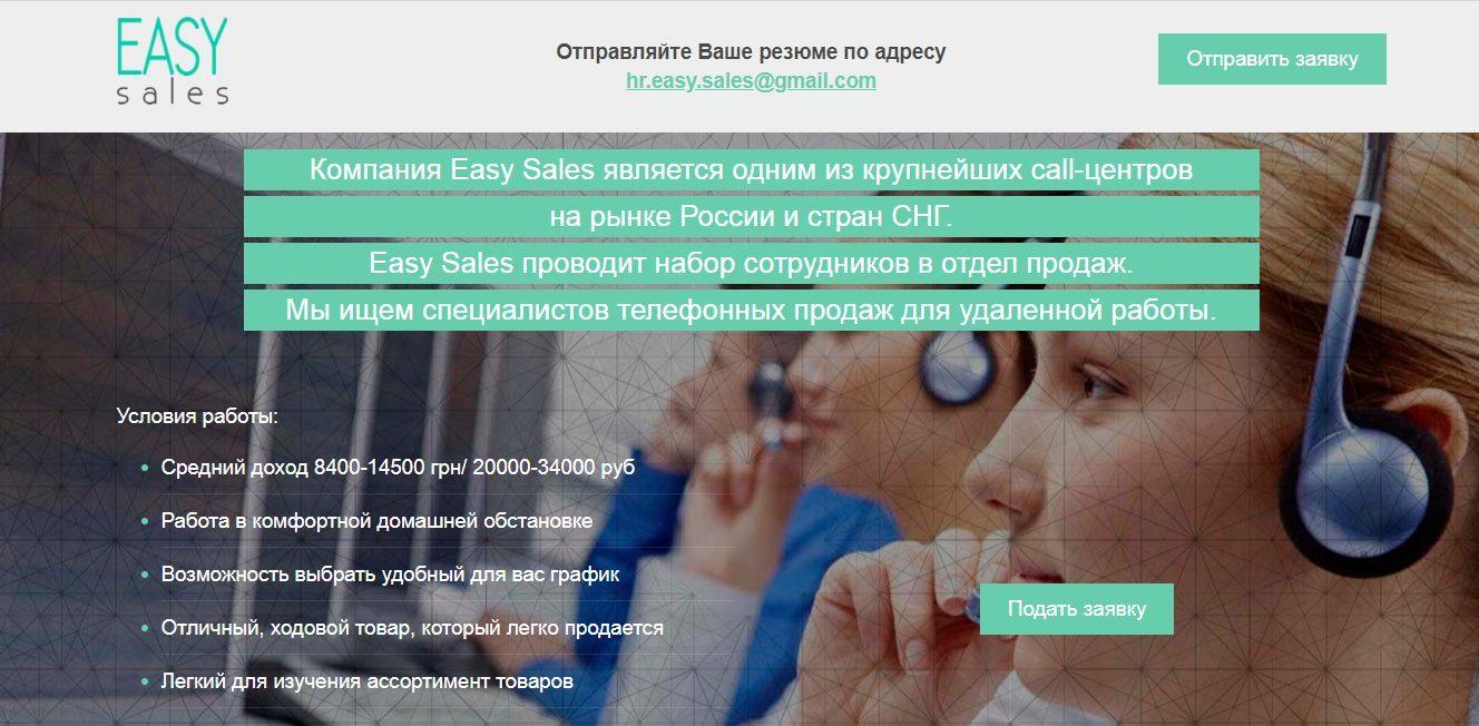 Главная страница компании Easy Sales
