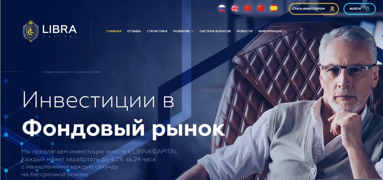 Главная страница компании LIBRA CAPITAL