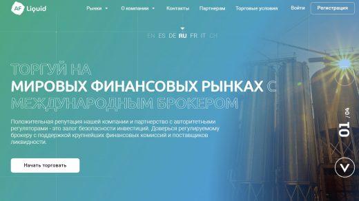 Главная страница компании Liquid AF