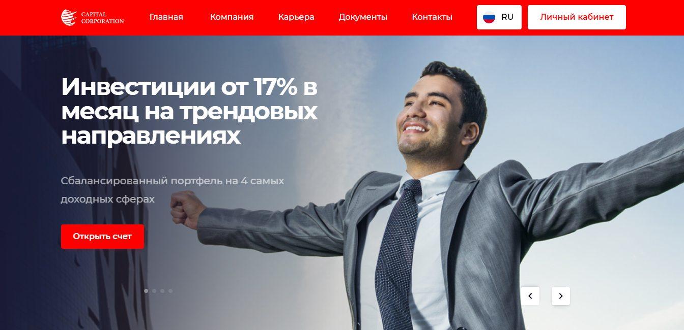 Главная страница проекта Capital Corporation