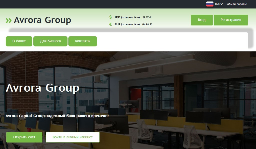 Главная страница сайта Avrora Capital Group