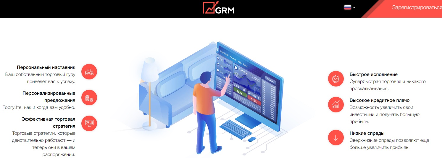 Главная страница сайта GRM