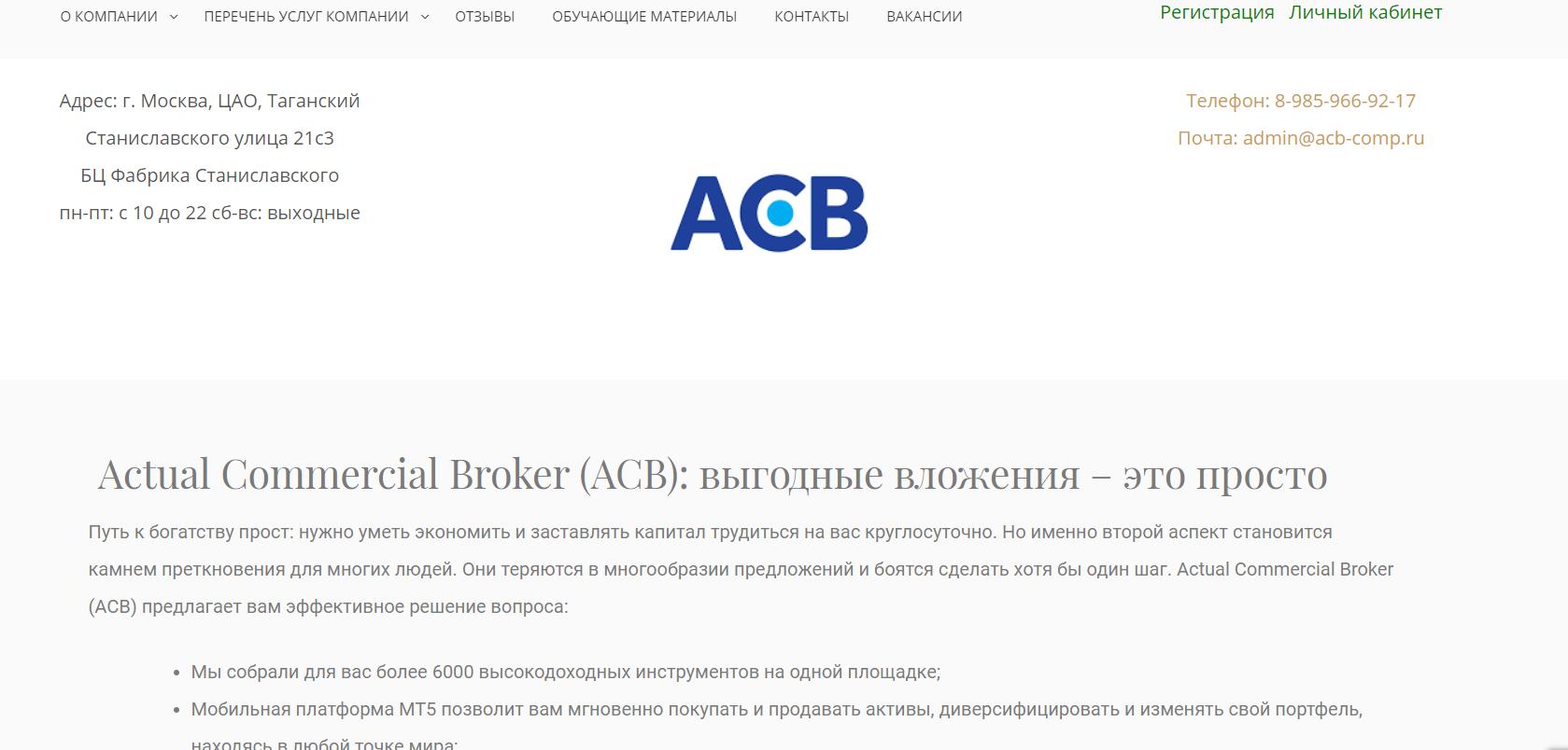 Главная страница сайта компании Actual Commercial Broker