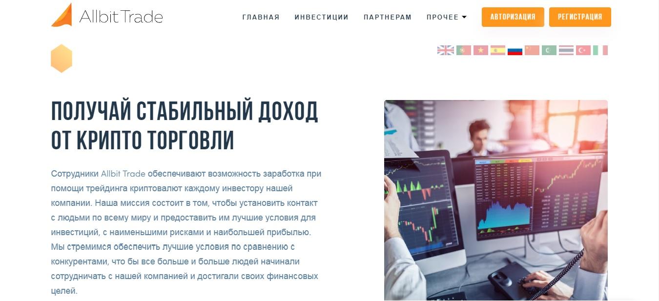 Главная страница сайта компании Allbit Trade