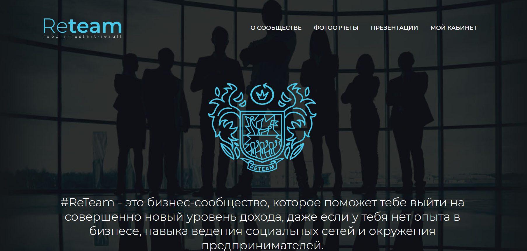 Главная страница сайта ReTeam
