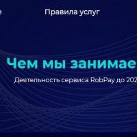Главная страница сайта Robpay