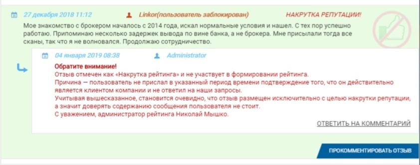 Мнение пользователей о компании PROFIT GROUP