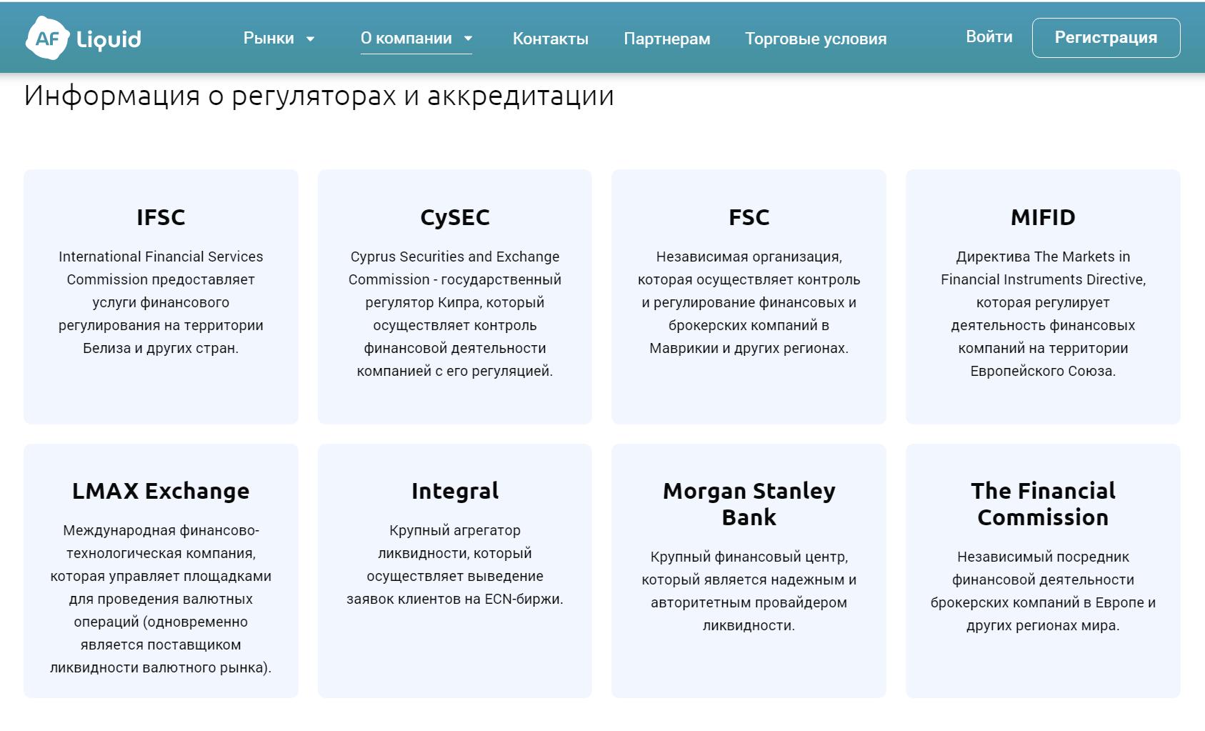akkreditaciya-brokera-tozhe-vyzyvaet-podozreniya