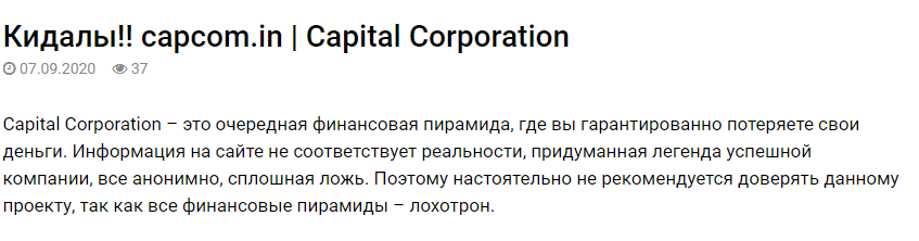 Негативный отзыв о проекте Capital Corporation