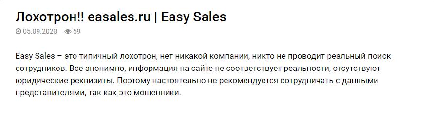 Негативный отзыв об Easy Sale