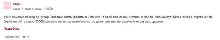 Отзыв о деятельности компании ES-Group