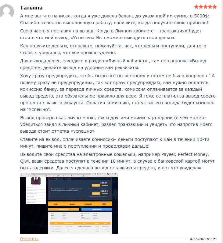 Положительный отзыв о брокере Binariun