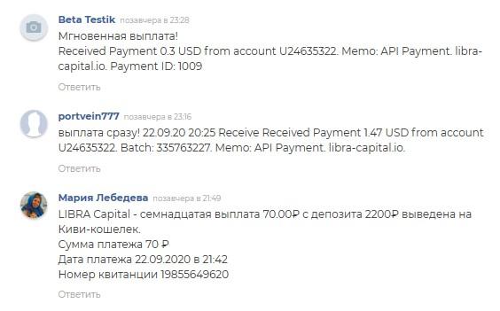 Противоречивые отзывы о деятельности сайта https libra capital io