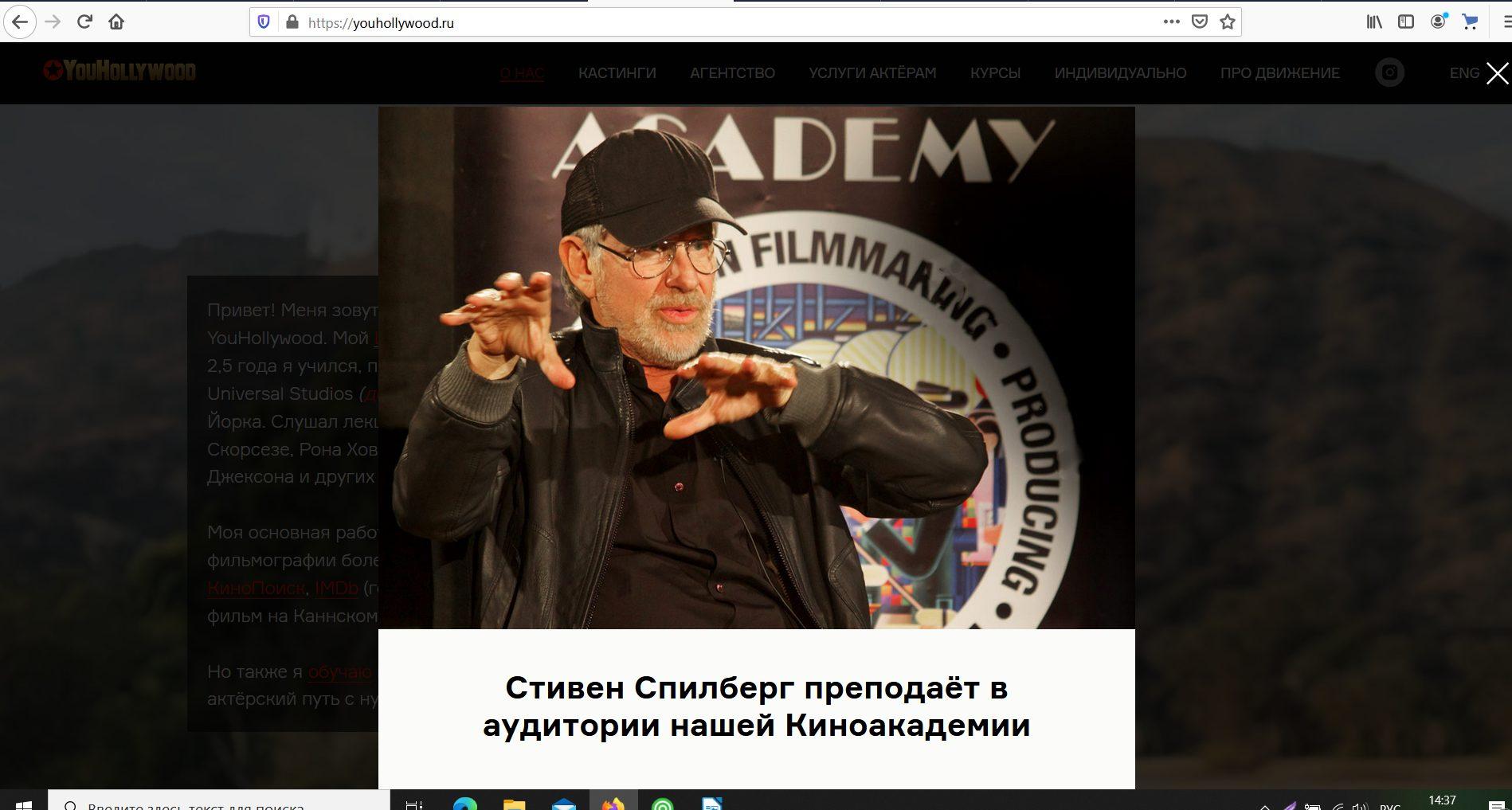 Стивен Спилберг преподает