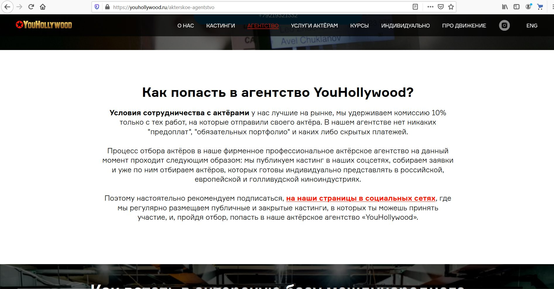 Условия сотрудничества с YouHollywood