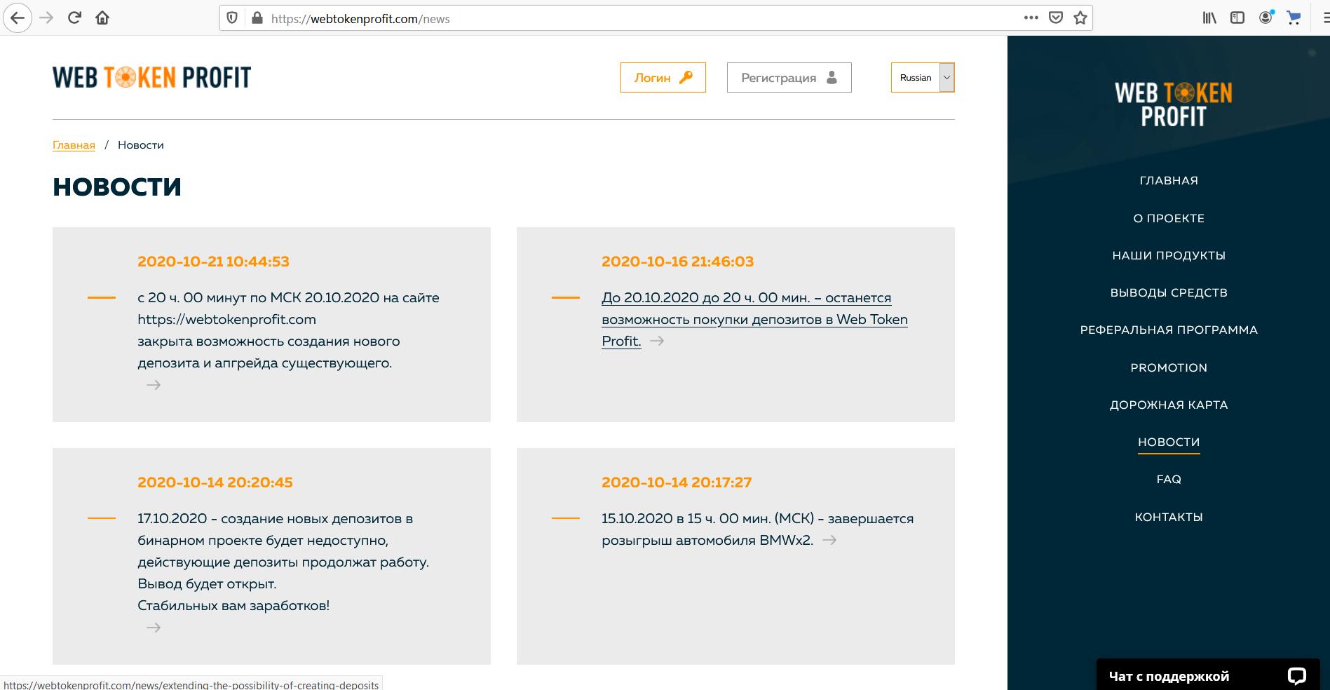 Актуальные новости проекта Web Token Profit