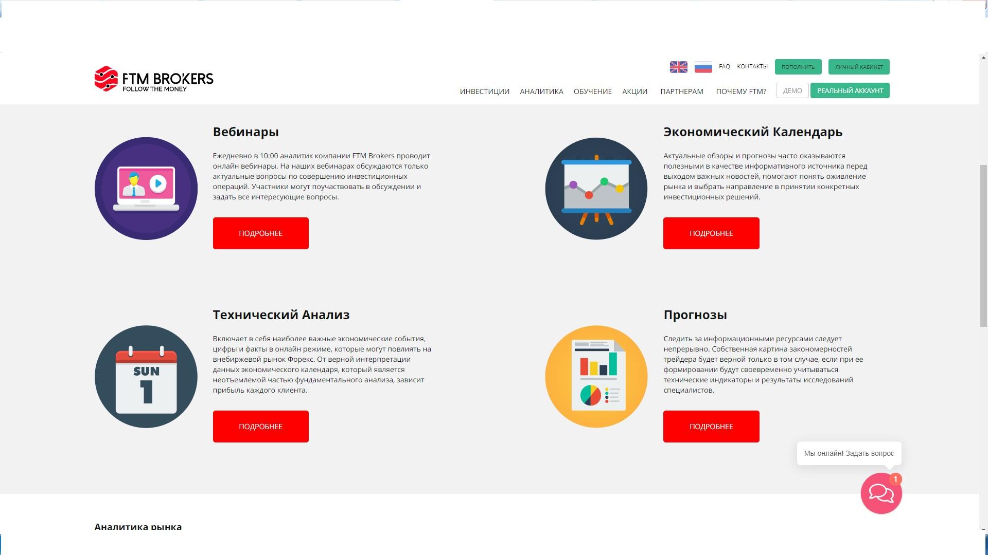 Бесплатные услуги портала «ФТМ брокерс»