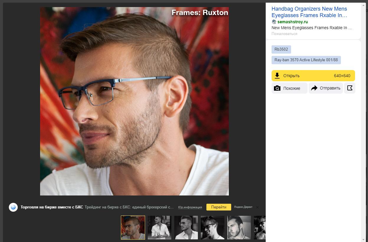 Эксперт Станислав Рудковский