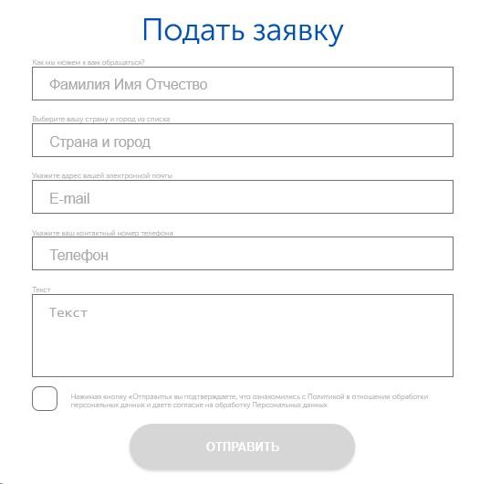 Форма регистрации на платформе Ecos