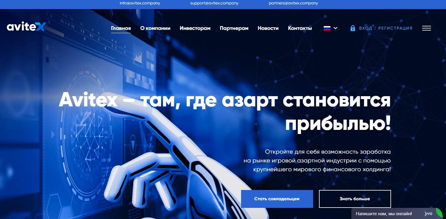 Главная страница сайта Avitex