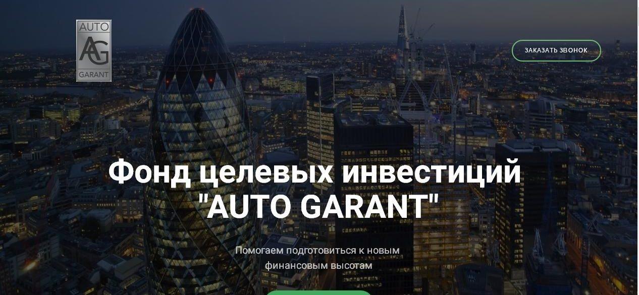 Главная страница сайта компании Garant capital
