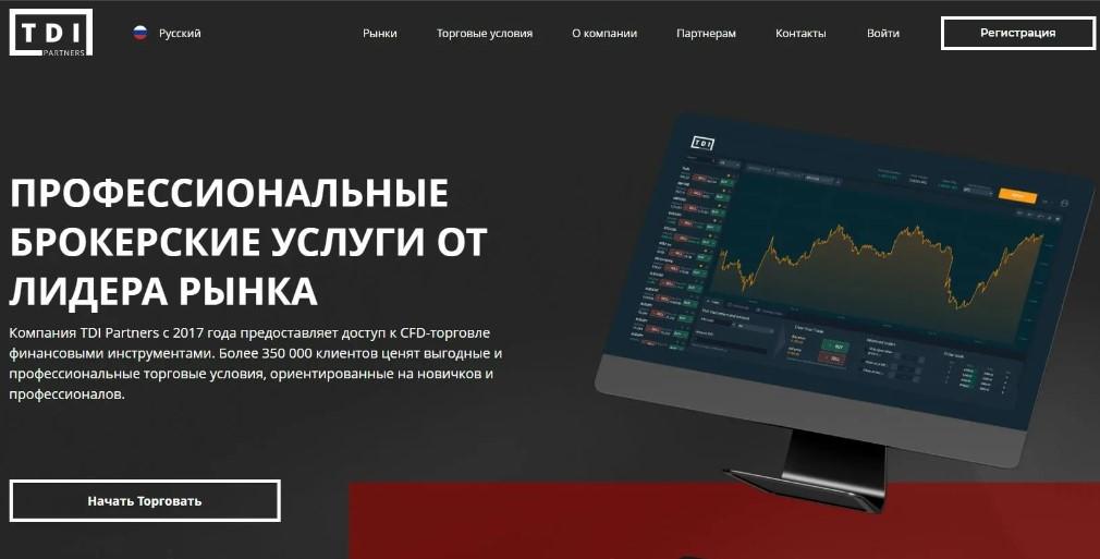 Главная страница сайта компании TDI Partners