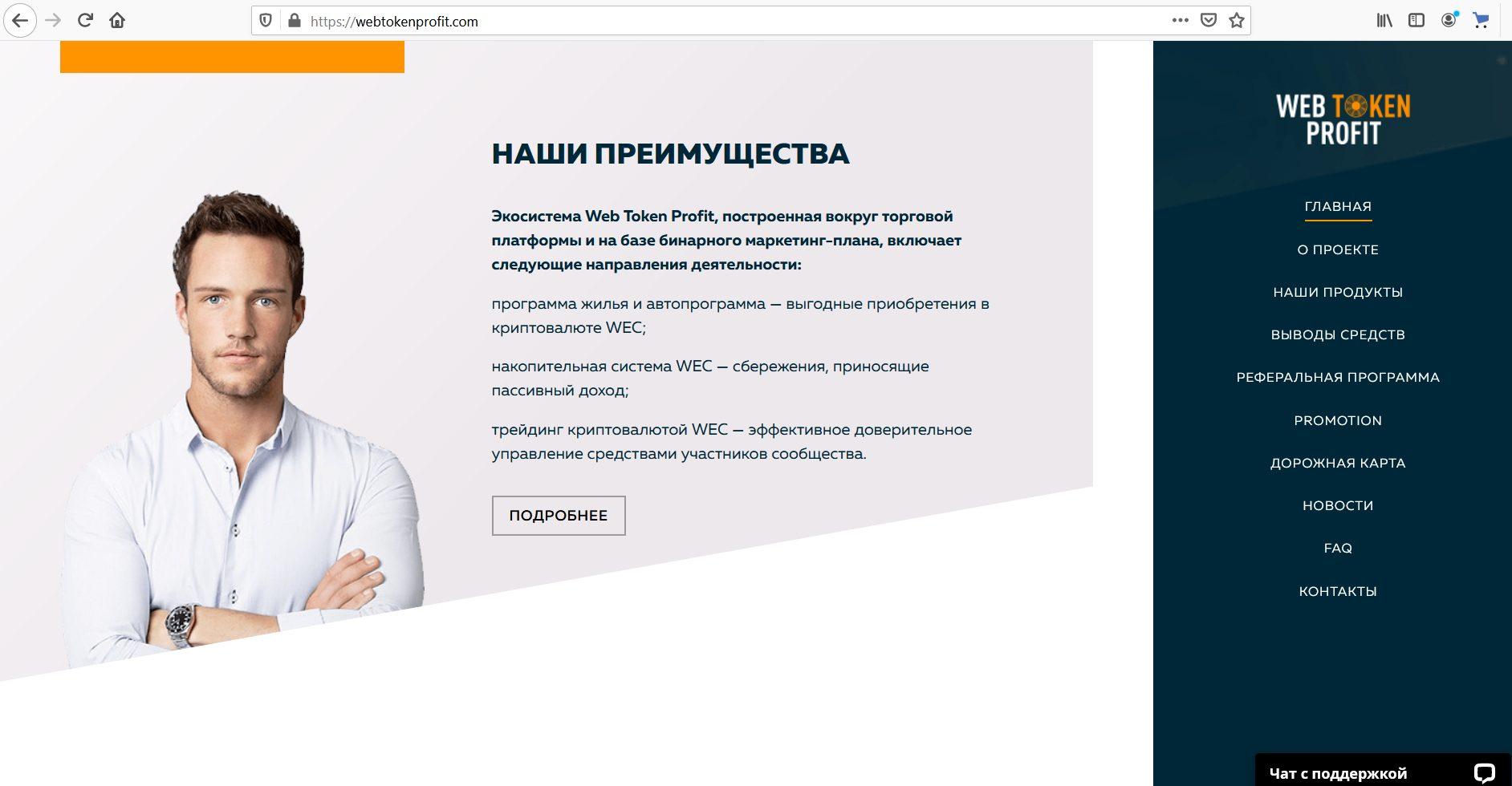 Главная страница сайта Web Token Profit