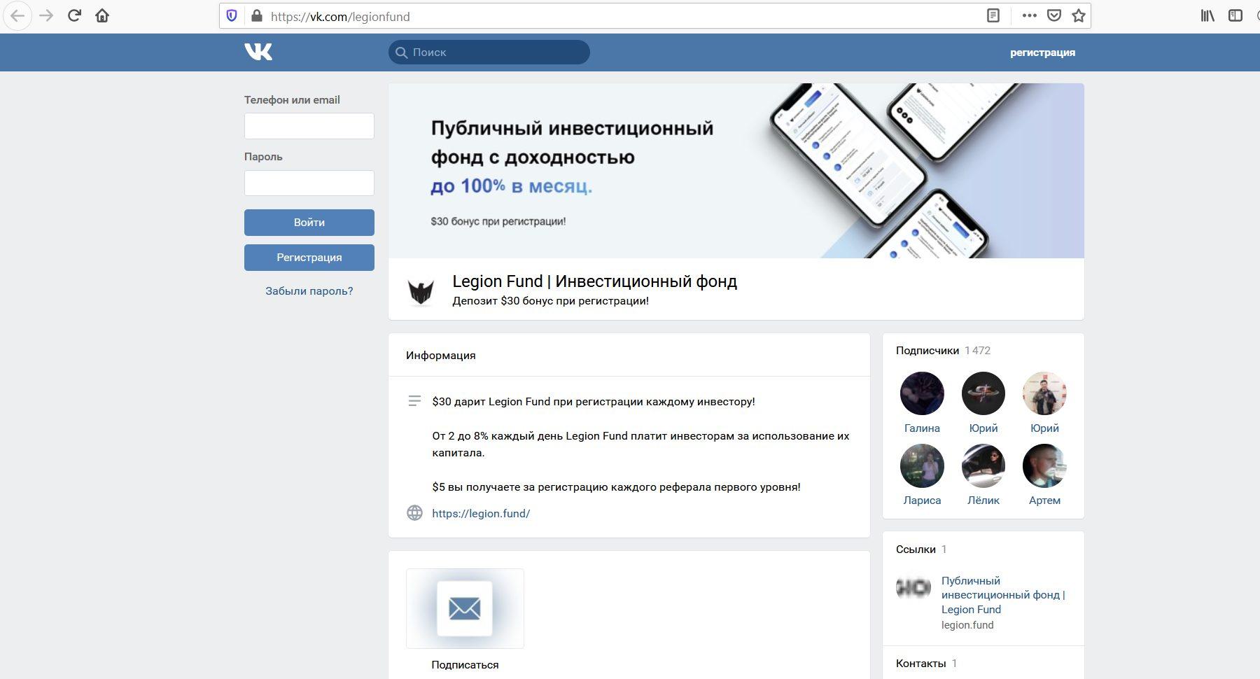 Информация о компании Legion Fund в группе «ВКонтакте»