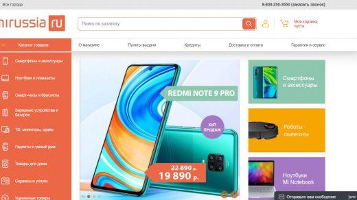 Интернет-магазин Mi-Russia