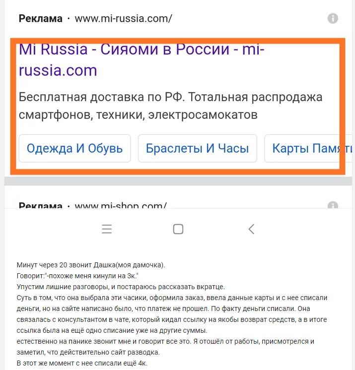 Интернет-магазин Mi-Russia появляется на первых строках поисковика