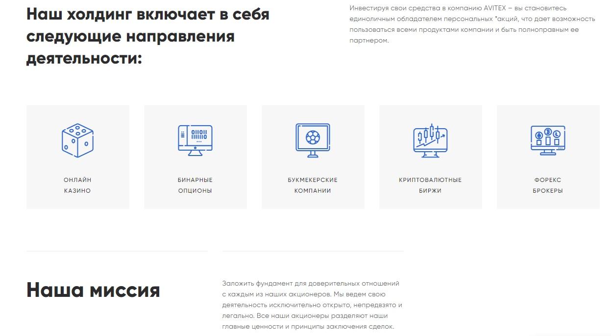 Миссия компании «Авитекс»