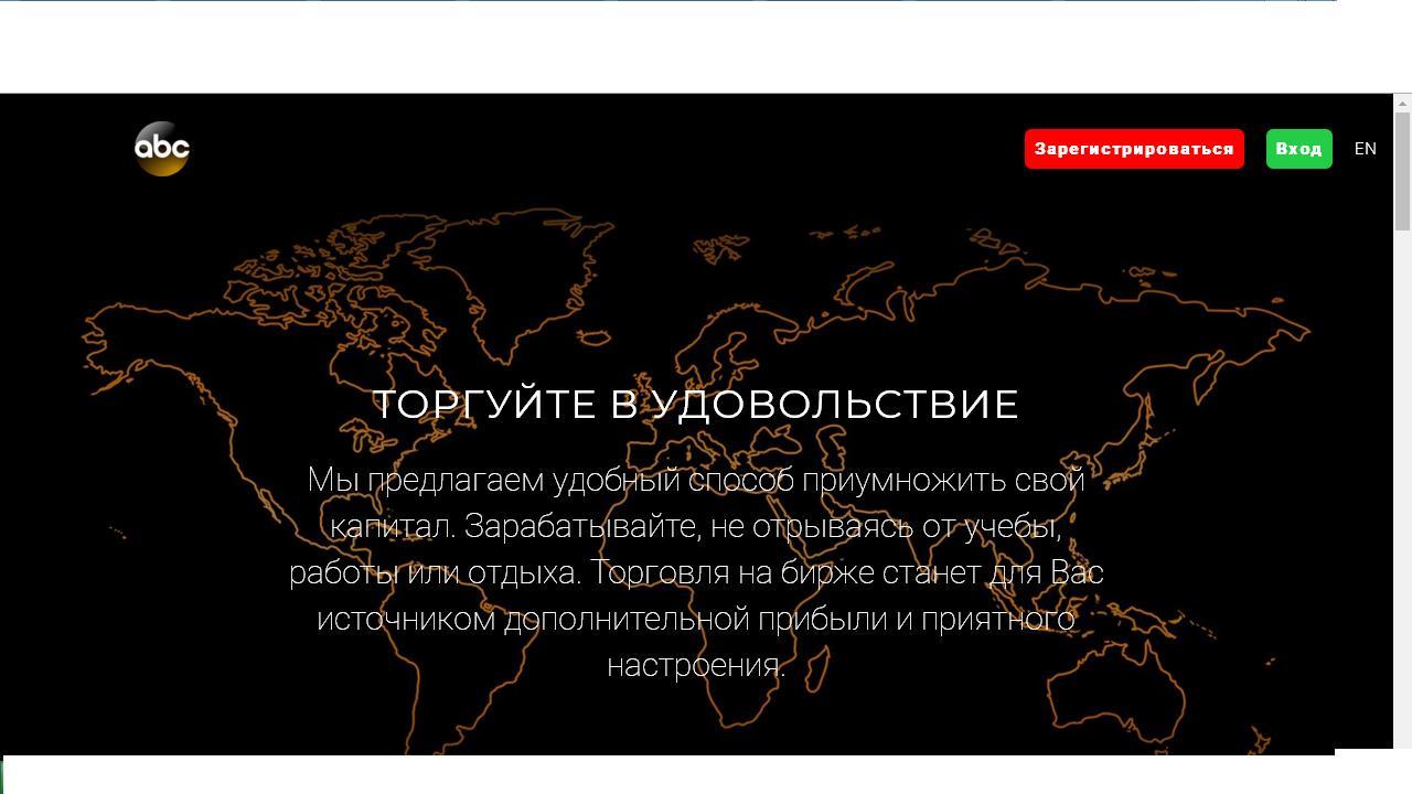 Официальный сайт компании – abc-market trade