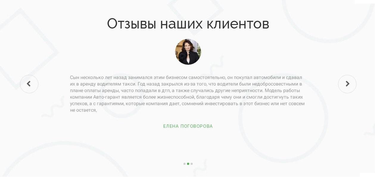 Отзыв клиента компании garant.capital