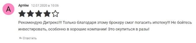 Отзыв о dtrex.com