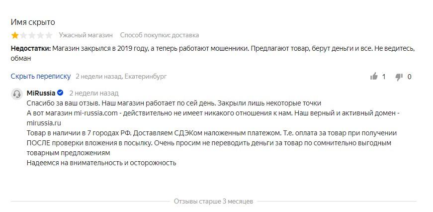 Отзыв о компании Mi-Russia