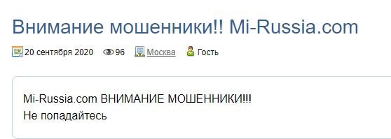 Отзыв о Mi-Russia