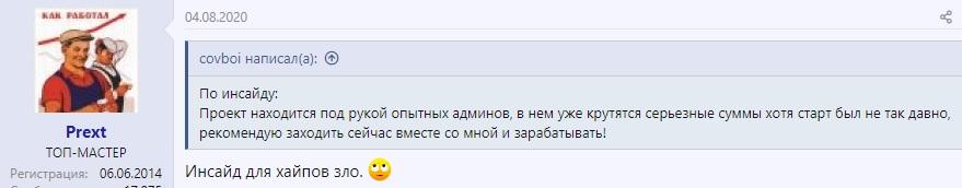 Отзыв об «Авитекс»