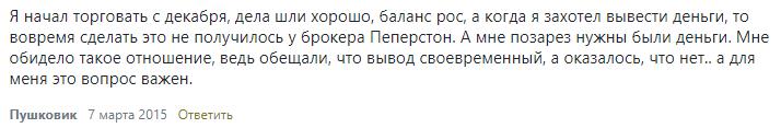 Отзыв трейдера Пушковика