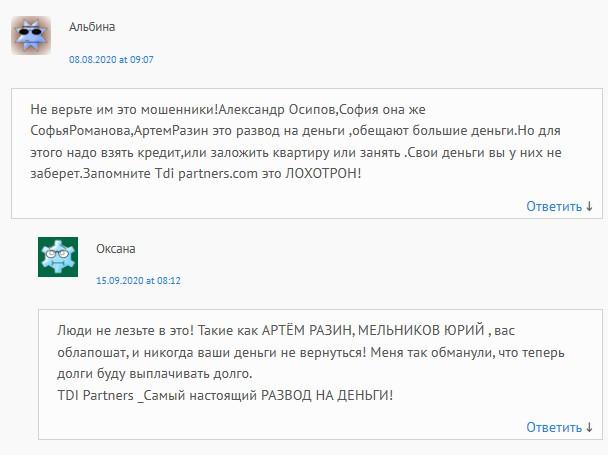 Отзывы о проекте TDI Partners
