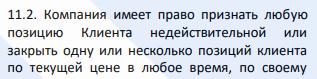 Пункт 11.2