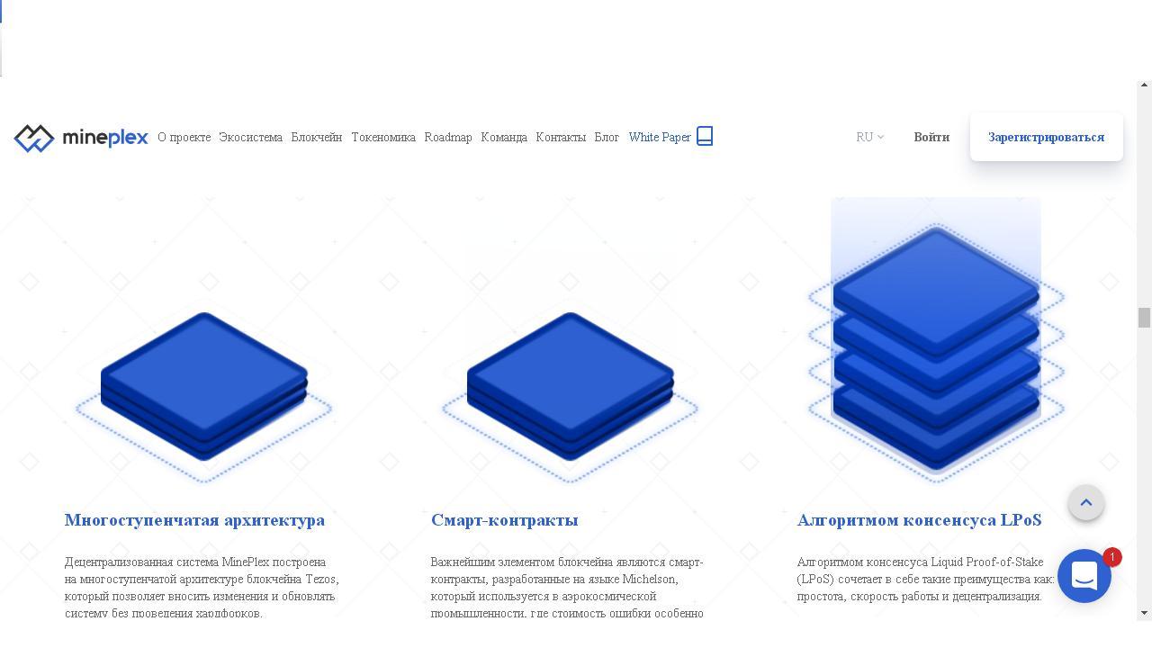 Работать с Mineplex можно из любой точки мира