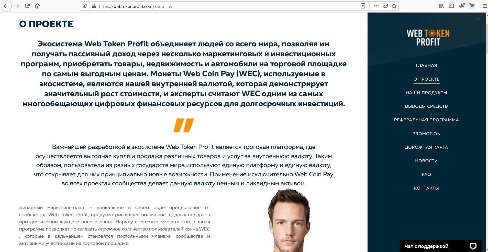 Раздел о Проекте
