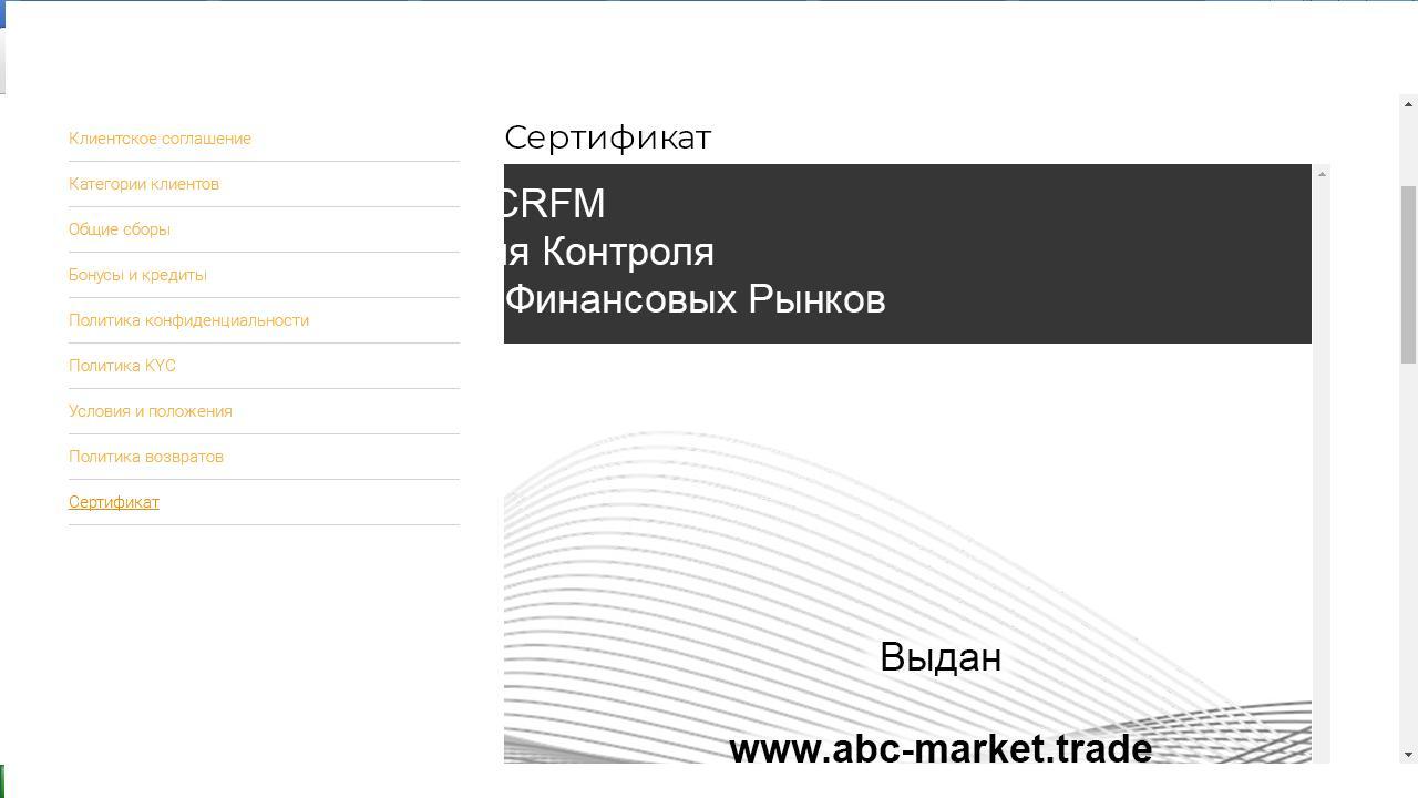 Размещен сертификат, выданный организацией CCRFM, подтверждающий надежность компании