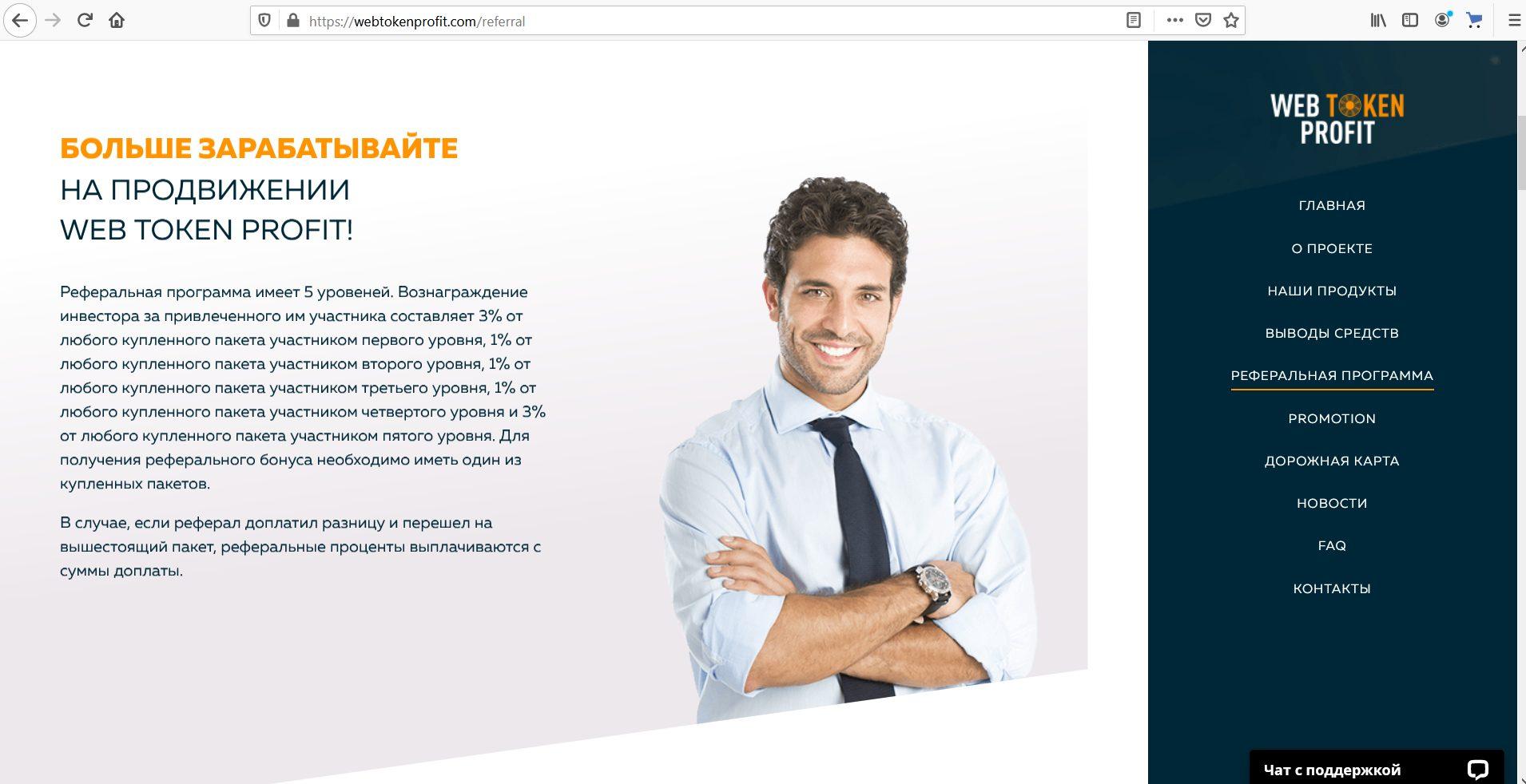 «Реферальная программа» на сайте Web Token Profit
