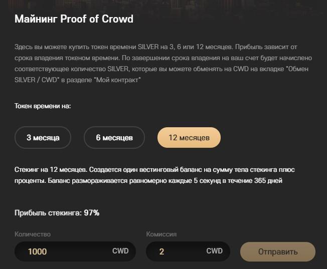 Суть процесса майнинга компании CrowdWiz