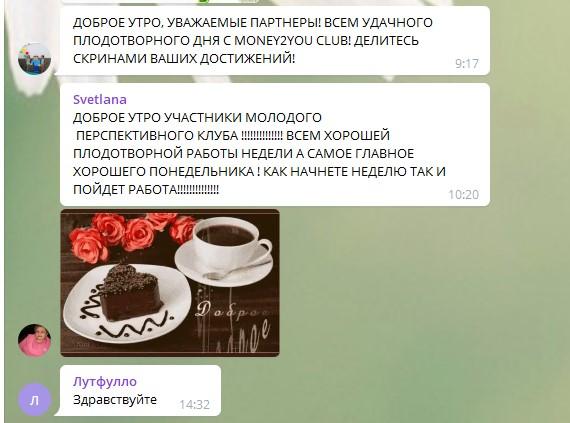 Telegram-чат