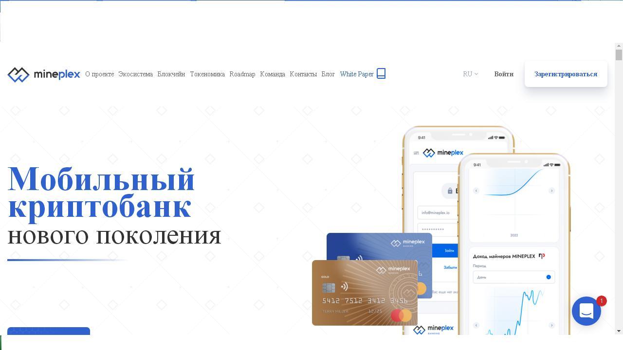 Вид главной страницы Mineplex