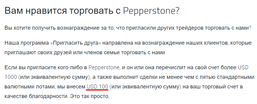 Вознаграждения от компании Pepperstone Russia
