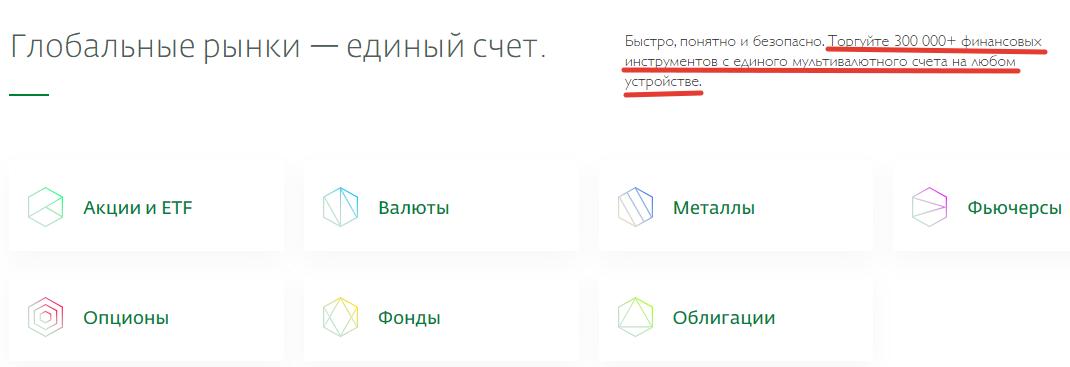 Более 300 тыс. финансовых инструментов